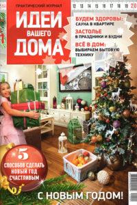 Журнал Идеи вашего дома №1 ( С заботой о будущем) стр. 48-55 2012 г