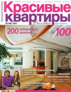 Журнал Красивые квартиры № 100 стр. 162-163 ( Здесь живет любовь) 2011 г