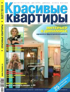 Журнал Красивые квартиры № 87 (Стилевые цитаты) стр. 104-105 2010 г