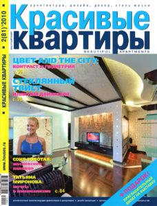 Журнал Красивые квартиры № 81 ( Солнечный прованс) стр. 102-103 2010 г