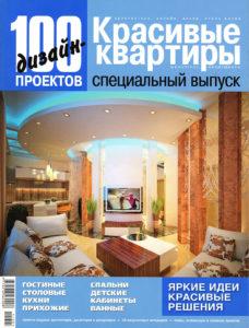 Журнал Красивые квартиры спецвыпуск 100 дизайн-проектов (Золото и бархат) стр. 160-161 2011 г