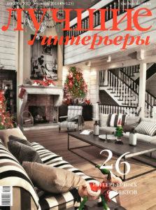 Журнал Лучшие интерьеры № 123 ( Шик и блеск) стр. 114-117 2014 г