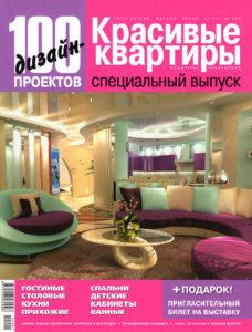 Журнал Красивые квартиры спецвыпуск 100 дизайн-проектов ( Натуральные декор) стр. 142-143 2010 г